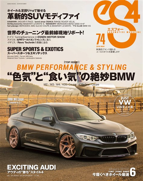 eS4 EUROMOTIVE MAGAZINE no.74