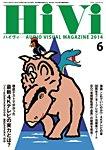 HiVi(ハイヴィ) 2014年6月号