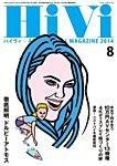 HiVi(ハイヴィ) 2014年8月号