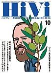 HiVi(ハイヴィ) 2014年10月号