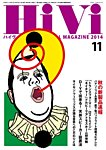 HiVi(ハイヴィ) 2014年11月号