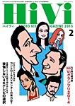 HiVi�i�n�C���B�j 2015�N2����