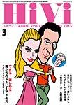 HiVi(ハイヴィ) 2015年3月号
