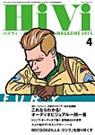 HiVi(ハイヴィ) 2015年4月号