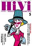 HiVi(ハイヴィ) 2015年5月号