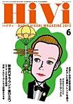 HiVi(ハイヴィ) 2015年6月号
