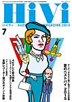 HiVi(ハイヴィ) 2015年7月号