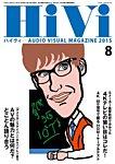 HiVi(ハイヴィ) 2015年8月号