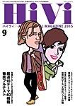 HiVi(ハイヴィ) 2015年9月号