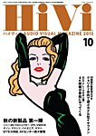 HiVi(ハイヴィ) 2015年10月号
