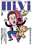 HiVi(ハイヴィ) 2016年2月号