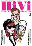 HiVi(ハイヴィ) 2016年3月号