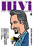 HiVi(ハイヴィ) 2016年4月号