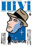 HiVi(ハイヴィ) 2016年6月号