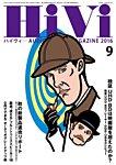HiVi(ハイヴィ) 2016年9月号
