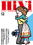 HiVi(ハイヴィ) 2016年12月号