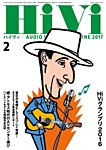 HiVi(ハイヴィ) 2017年2月号