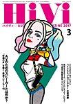 HiVi(ハイヴィ) 2017年3月号