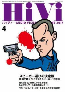 HiVi(ハイヴィ) 2017年4月号