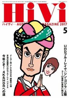 HiVi(ハイヴィ) 2017年5月号
