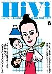 HiVi(ハイヴィ) 2017年6月号
