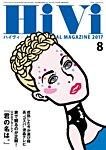 HiVi(ハイヴィ) 2017年8月号