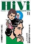 HiVi(ハイヴィ) 2017年11月号