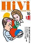 HiVi(ハイヴィ) 2018年10月号