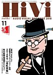 HiVi(ハイヴィ) 2018年11月号