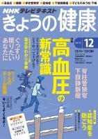 NHK きょうの健康 2014年12月号