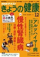 NHK きょうの健康  2016年12月号