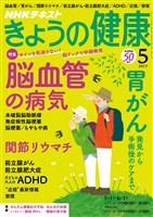 NHK きょうの健康  2017年5月号
