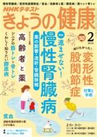NHK きょうの健康  2018年2月号