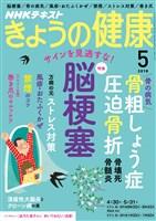 NHK きょうの健康  2018年5月号