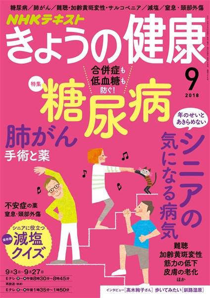 NHK きょうの健康  2018年9月号