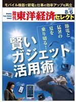 週刊東洋経済セレクト 2011/8/6号 賢いガジェット活用術