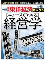 週刊東洋経済セレクト 2011/8/13・20号 ニュースがわかる経営学