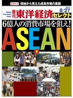 週刊東洋経済セレクト 2011/8/27号 ASEAN 6億人の消費市場を狙え!