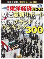 週刊東洋経済セレクト 2011/9/3号 就活最新リポート&就職ブランドランキング300