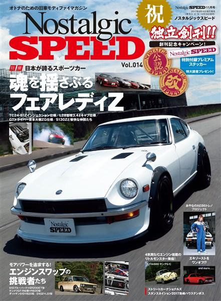 Nostalgic SPEED 2017年 11月号 Vol.14