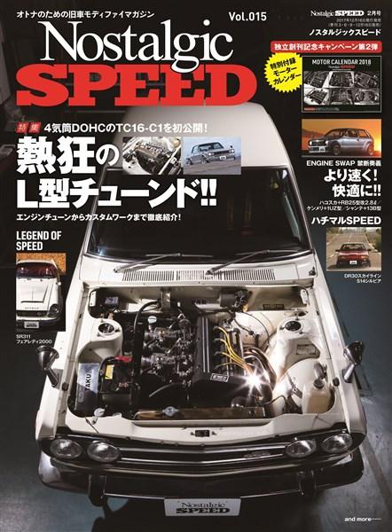 Nostalgic SPEED 2018年 2月号 Vol.15