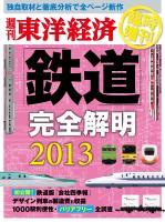 週刊東洋経済臨時増刊 鉄道完全解明2013