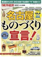 週刊東洋経済臨時増刊 名古屋 ものづくり宣言!2013