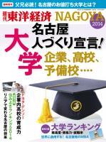 週刊東洋経済臨時増刊 名古屋 人づくり宣言!