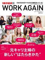 週刊東洋経済臨時増刊 WORK AGAIN[ワークアゲイン]