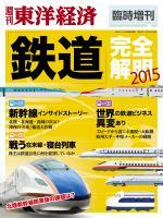 週刊東洋経済臨時増刊 鉄道完全解明2015