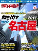 週刊東洋経済臨時増刊 動き出す世界の名古屋2015
