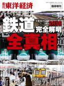 週刊東洋経済臨時増刊 鉄道全真相2016