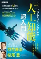 週刊東洋経済臨時増刊 ビジネスパーソンのための 決定版 人工知能 超入門