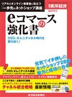 週刊東洋経済臨時増刊 eコマースの強化書